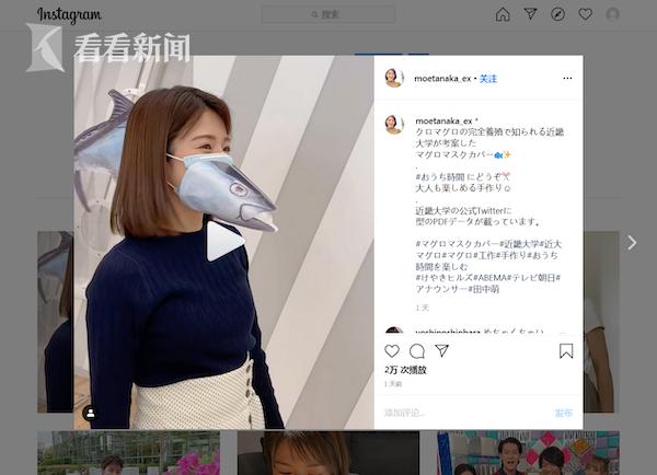 """保持社交距离!日本奇特""""金枪鱼口罩""""走红网络"""