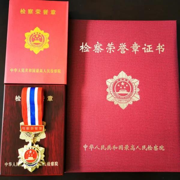 """河南省洛阳市涧西区人民检察院举行从检30周年""""检察荣誉章""""颁发仪式"""