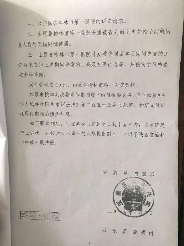▲2019年3月,绥德县人民法院一审判决。