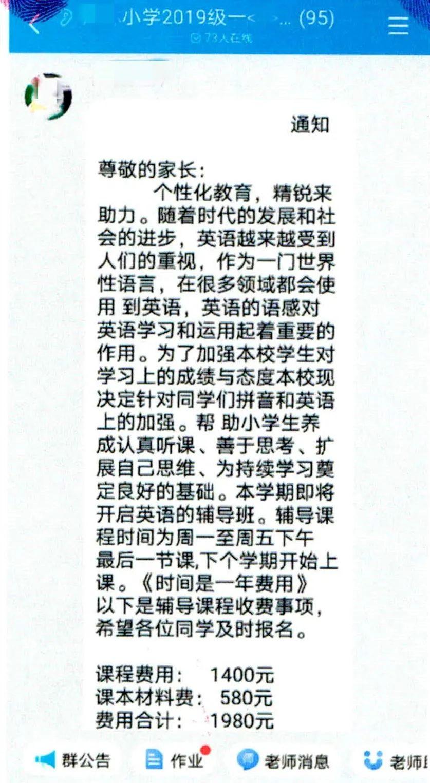 山东通报两起冒名顶替上学问题结果 46人被问责