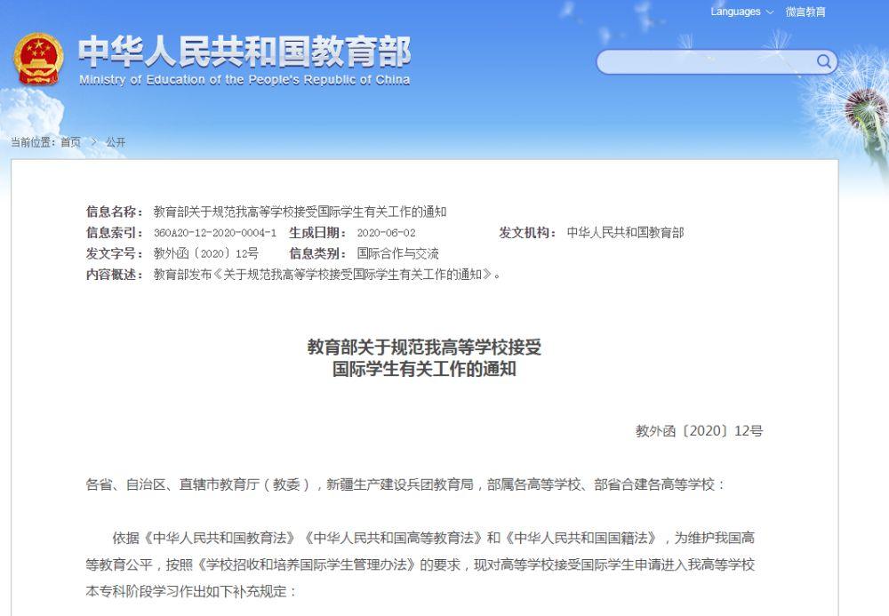 教育部:严格国际学生申请资格 完善来华留学政策法规