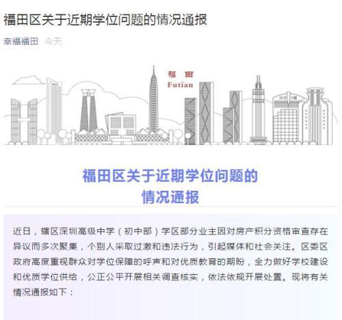 """官方通报深圳学位房风波:""""跪求"""