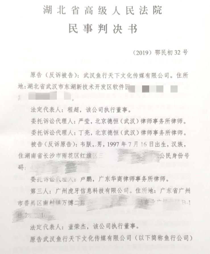直播违约第一案宣判:韦神恶意跳槽判赔斗鱼8522万
