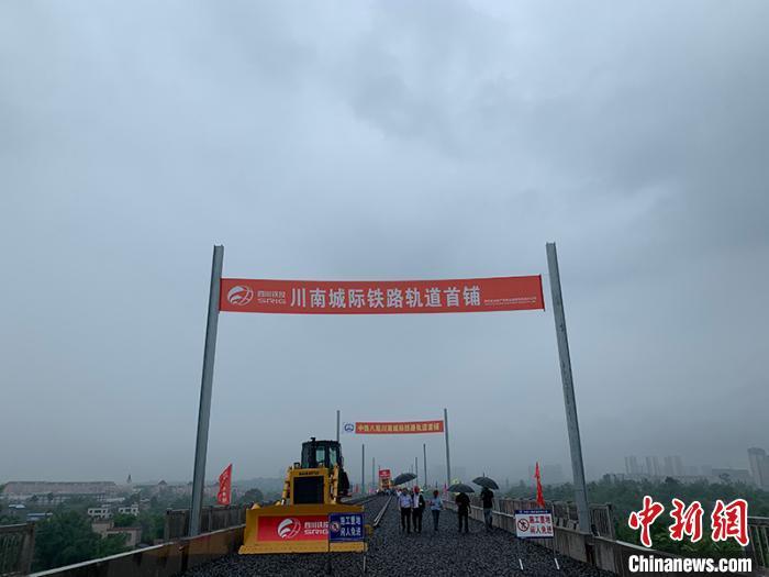 川南城际铁路启动轨铺 建成后川南城市群融入半小时经济圈