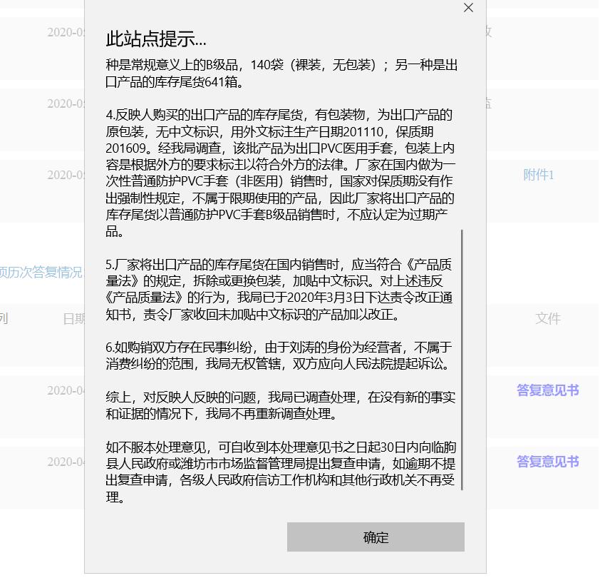 临朐县市场监督管理局调查后出具的《答复意见书》。