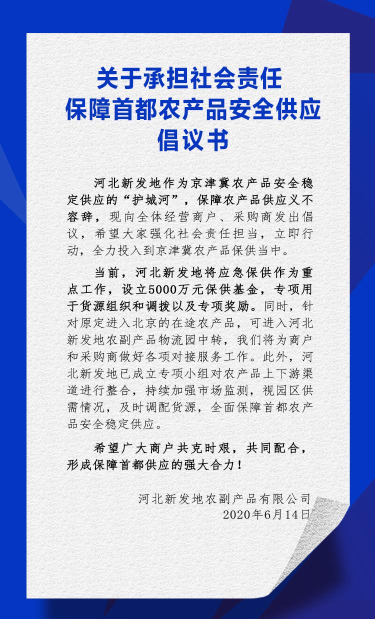 河北新發地設5000萬元基金支持京津冀農產品保供圖片