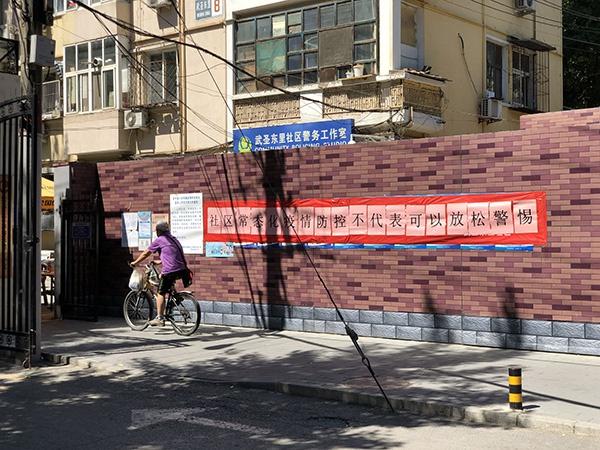 松榆东里市场附近社区门外张贴防控标语。澎湃新闻记者 汤琪 图