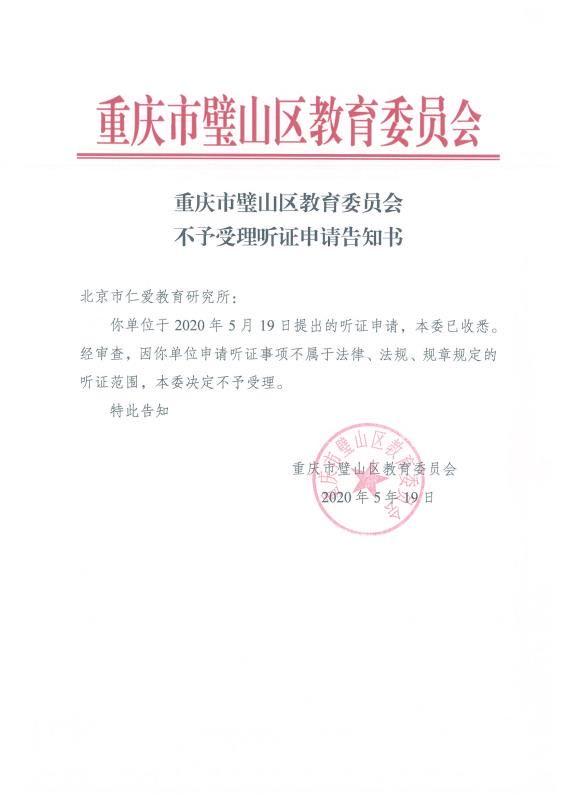 璧山区教委对于北京仁爱教育研究所的异议回复。受访者供图