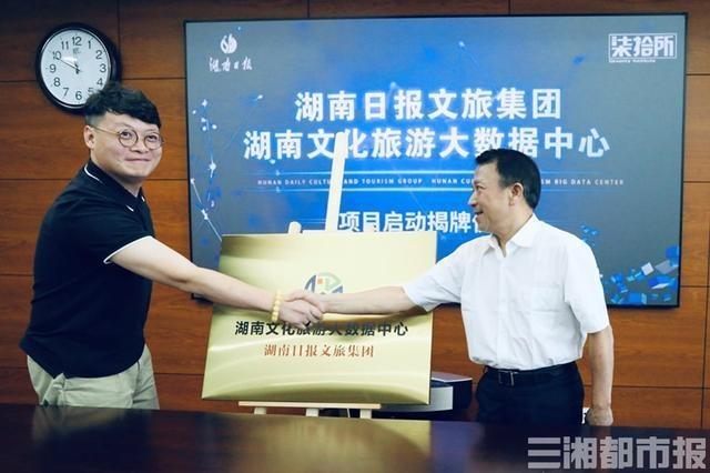 """打造""""文旅+大數據+媒體""""新模式,湖南文化旅游大數據中心來了"""