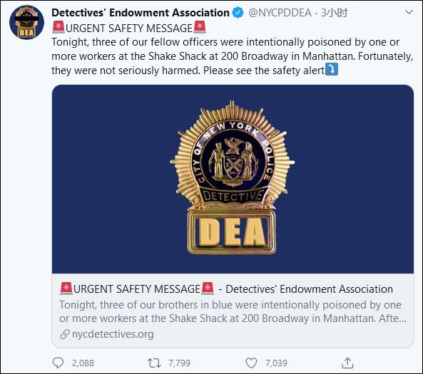 图自纽约探员工会官方推特
