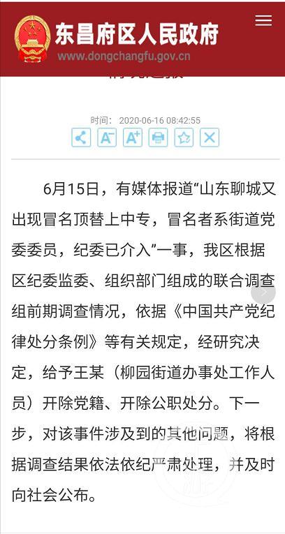 聊城东昌府区发布通报。