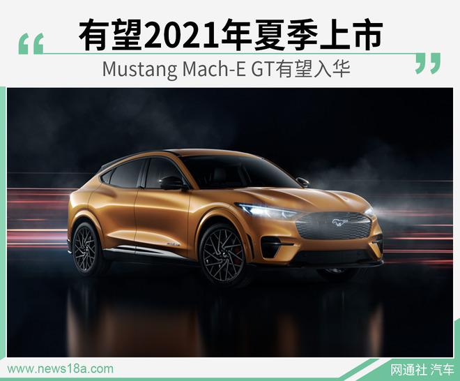 61,600美元起售 Mustang Mach-E GT明年夏季上市