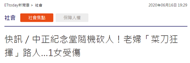 台北中正纪念堂发生随机砍人事件!6旬女子挥砍菜刀追击路人、将刀扔向人群致1人受伤