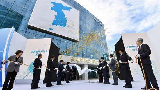2018年9月14日,韩朝联络办公室在朝鲜开城正式揭牌。 中新社 资料图