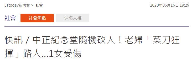 台北中正纪念堂发生随机砍人事件!6旬女子挥砍菜刀追击路人致1人受伤