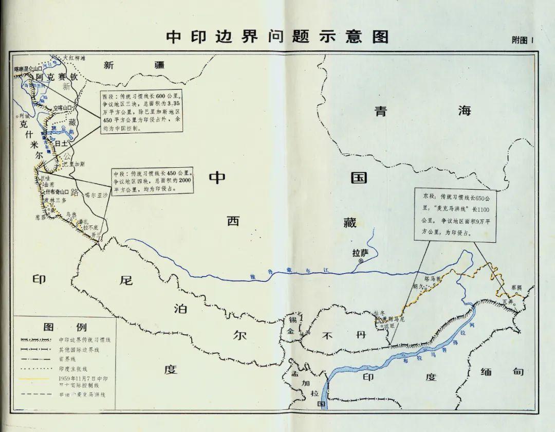 原料图:中印边界题目暗示图(图源:新华社)