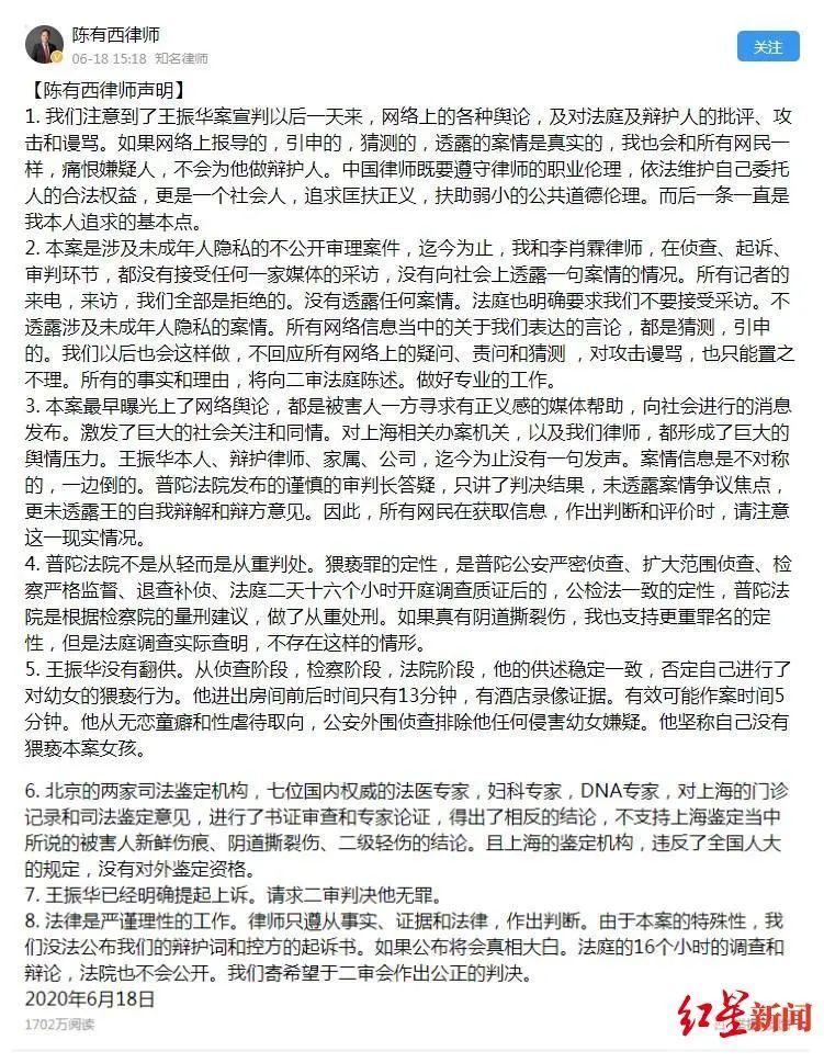 受害女童律师计时俊:王振华案二审时,我会谴责陈有西