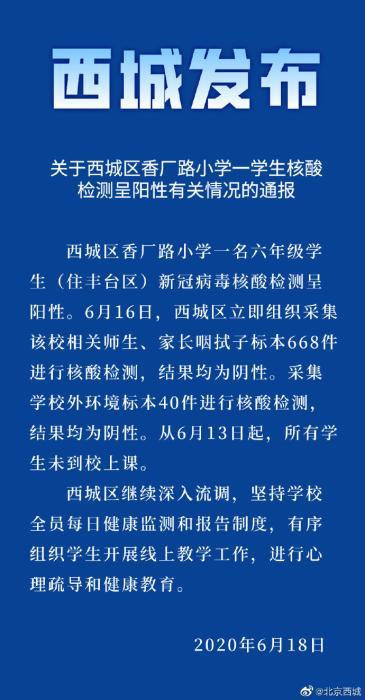 北京西城一小學生核酸檢測呈陽性 相關師生家長為陰性