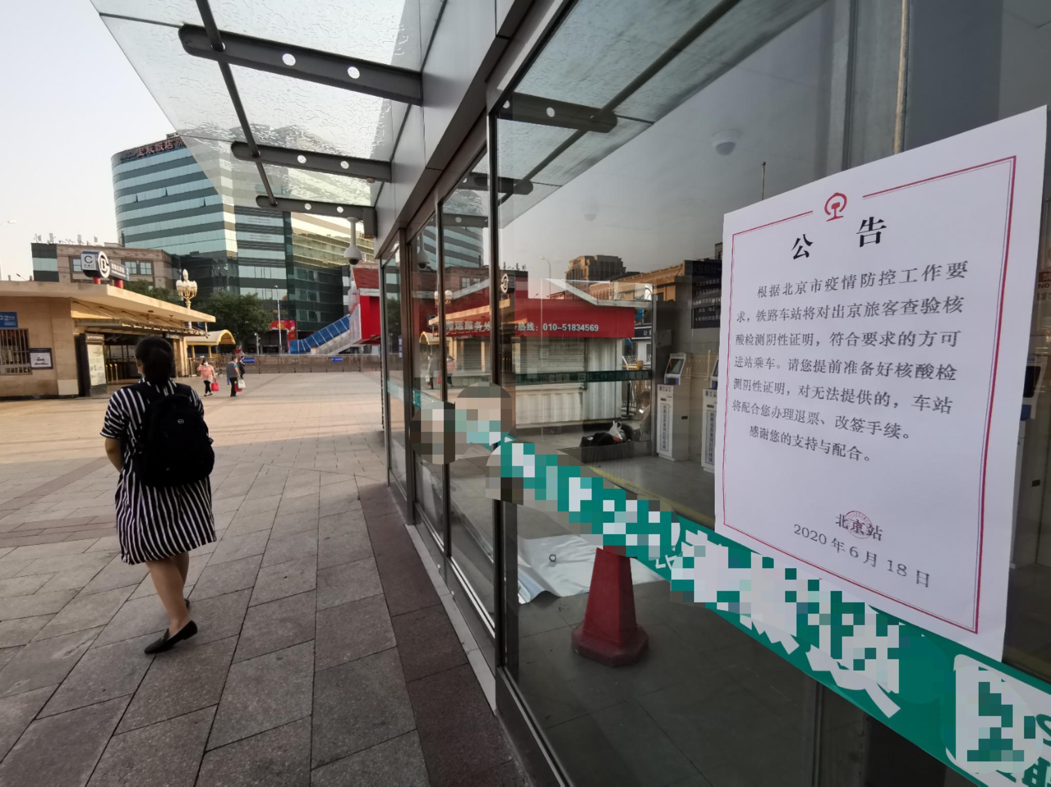 北京站一处售票窗口前,已经张贴了公告。新京报记者 裴剑飞 摄