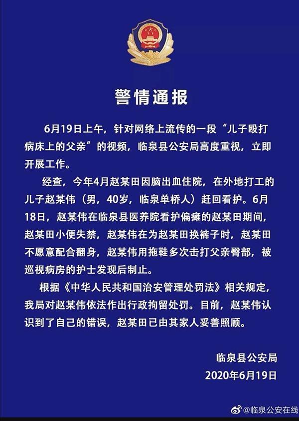 """安徽临泉警方通报""""儿子用拖鞋殴打病床上的父亲"""":行"""