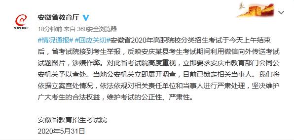 安徽考生被举报用微信传试题作弊 官方:已锁定当事人