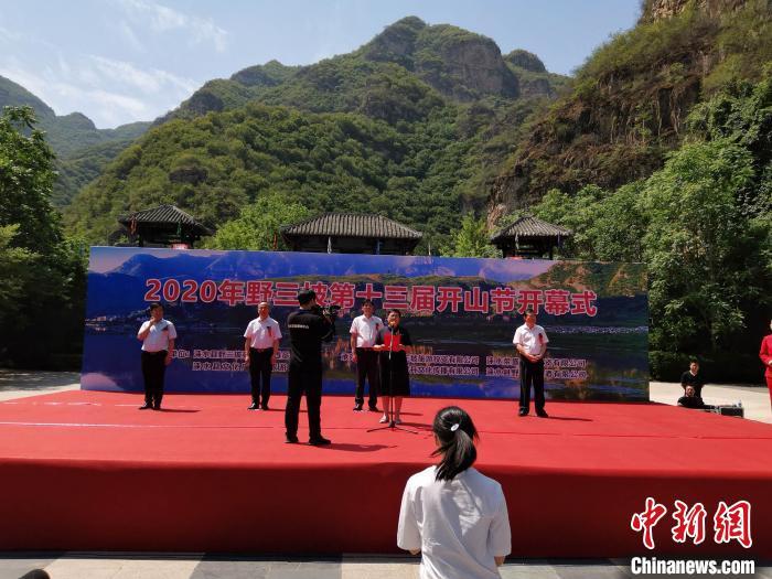 2020年6月12日,河北涞水野三坡第十三届开山节启幕 。图为开幕式现场。 吕子豪 摄