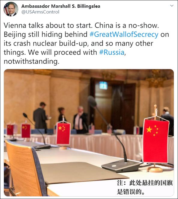 比林斯利发布了一张摆成错误中国国旗的会议室音响照片