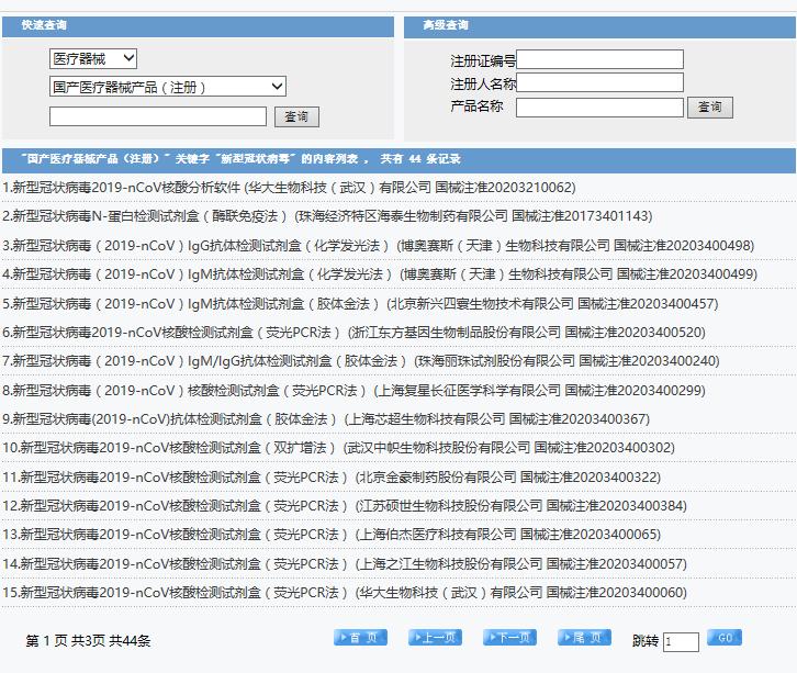 北京日均采样检测50万人 新冠检测背后的公司有这些插图