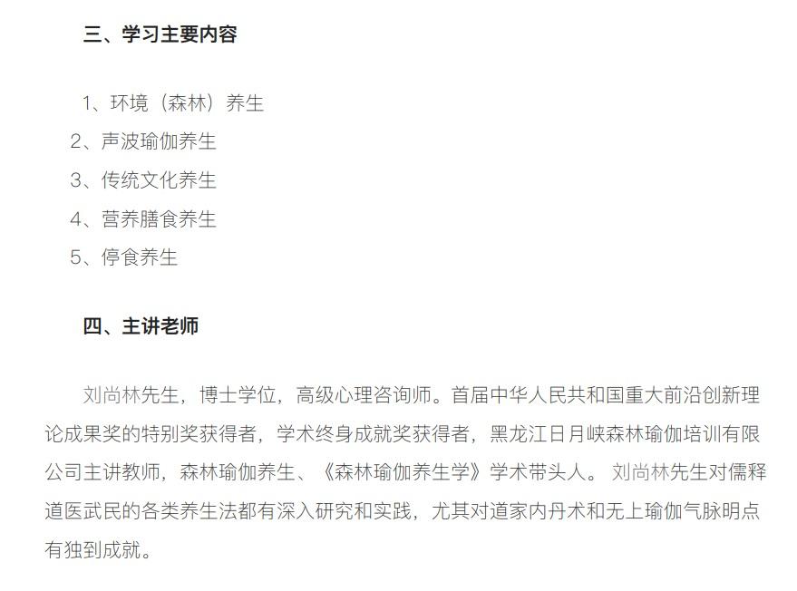 日月峡大森林旅游集团有限公司官网表现,刘尚林系博士学位,高级情绪询问师。图片来源:日月峡大森林旅游集团有限公司官网