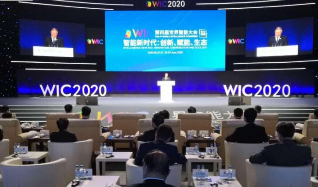 """""""创新、赋能、生态"""" 第四届世界智能大会在天津开幕"""