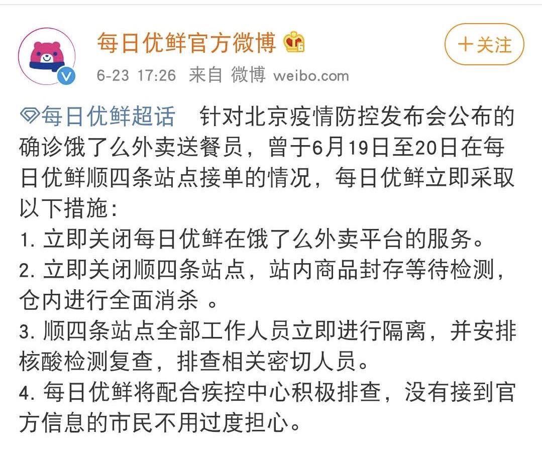 北京一外卖员确诊 每日优鲜关闭其在饿了么的平台服务