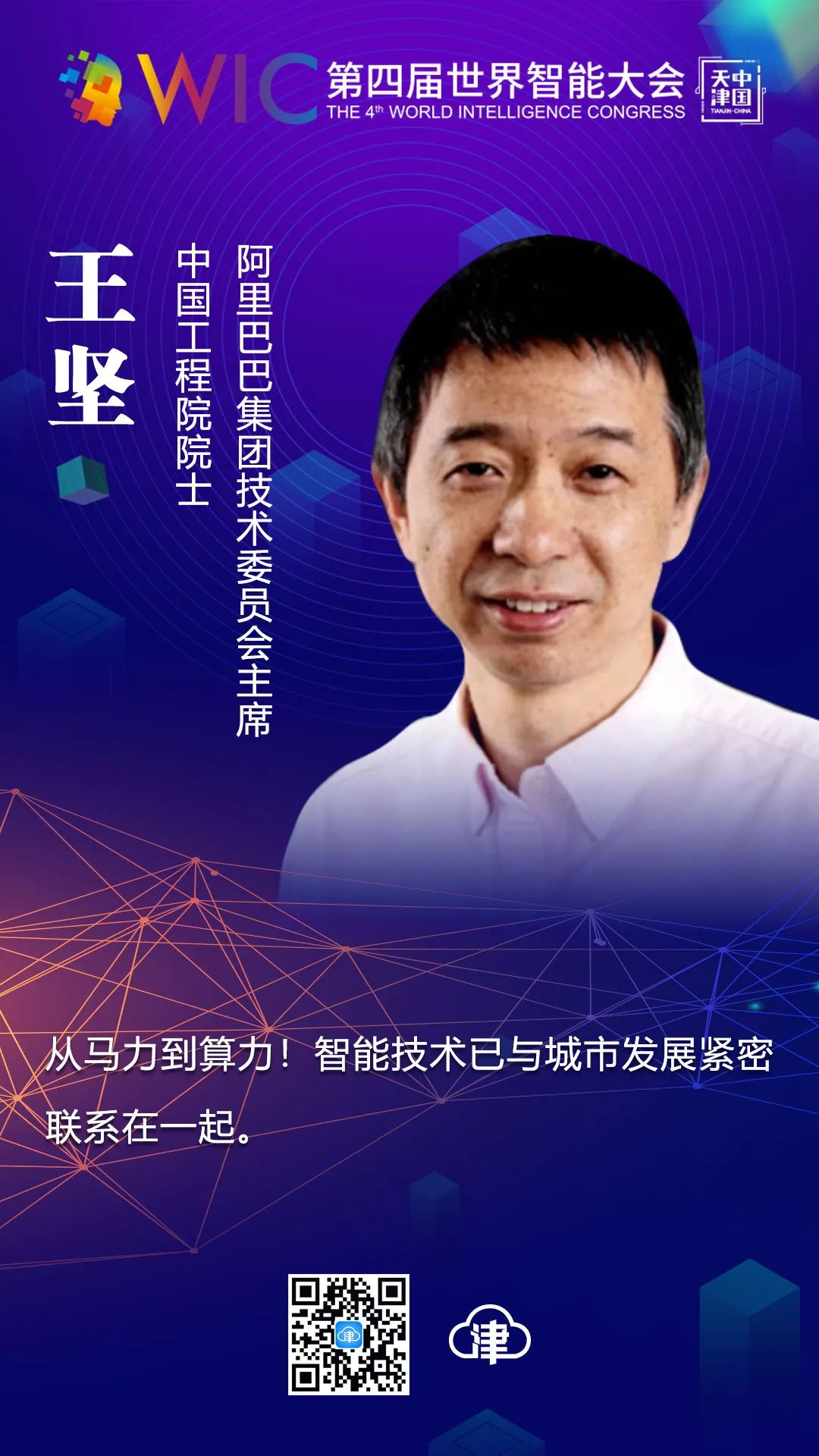 中国工程院院士王坚:让智能技术为社会产生更高的价值