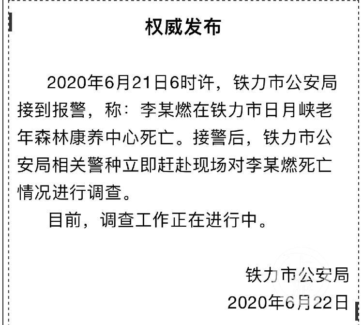 铁力市公安局发布对李某燃非正常死亡事件进行调查。图片来源/关注铁力微信公众号