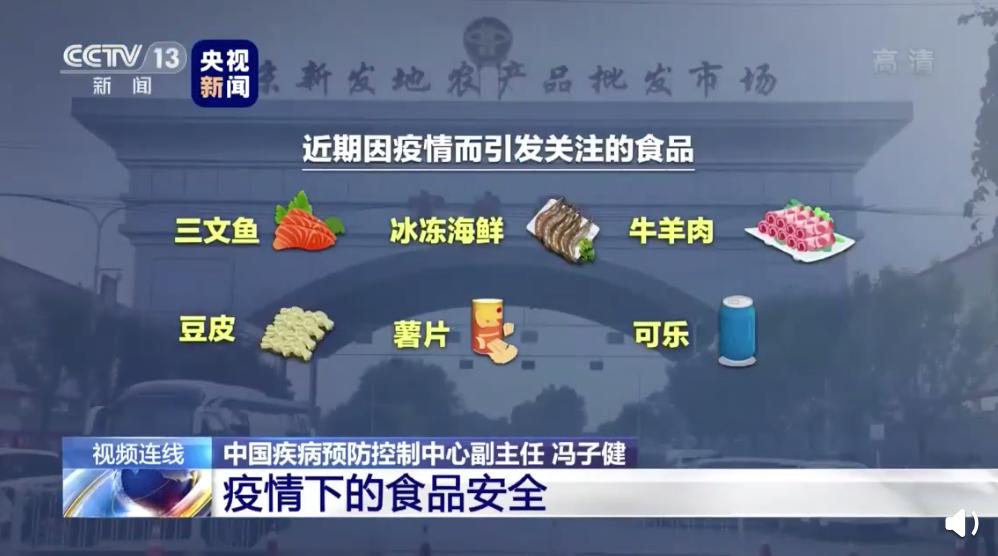 北京疫情来源和趋势 中疾控副主任冯子健最新解读插图(2)