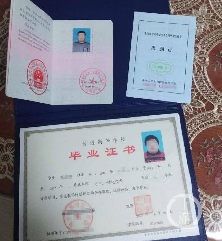 李某燃的毕业证书等文件。图片来源/受访者提供