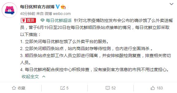 每日優鮮:關閉北京順四條站點進行消殺,立即隔離工作人員圖片
