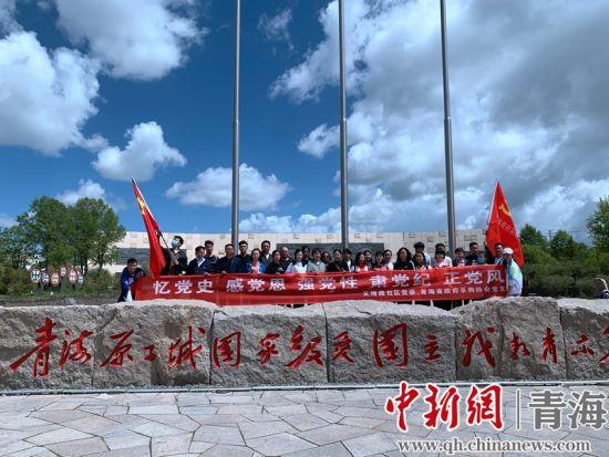 """青海省进入必威协会党支部举行""""迎七一""""活动"""