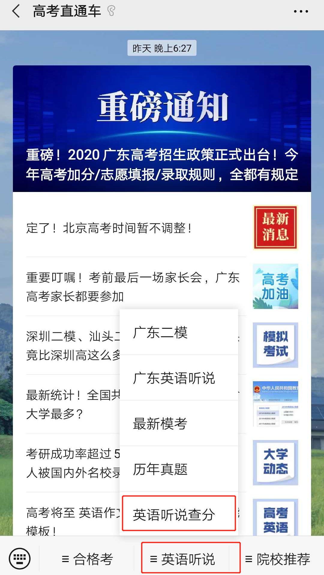 英语听说成绩_重磅!广东英语听说考试成绩延迟至7月公布!|英语|广东|教育 ...