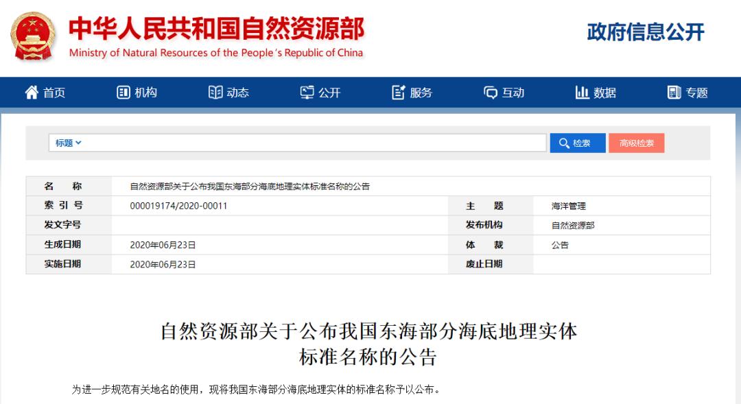 ▲中国自然资源部网站有关报道截图