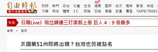 """""""有人提议美国买下台湾"""" 801人响应"""