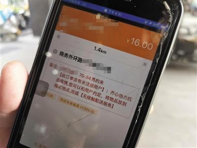 河南郑州,婚恋账号卖家通过某跑腿平台下单,找跑腿小哥实名注册账号,包装为月收入数万的成功人士转卖账号。