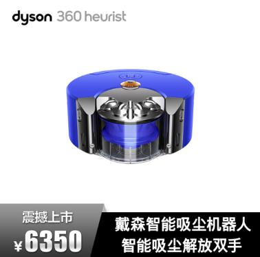 ▲戴森 360 Heurist