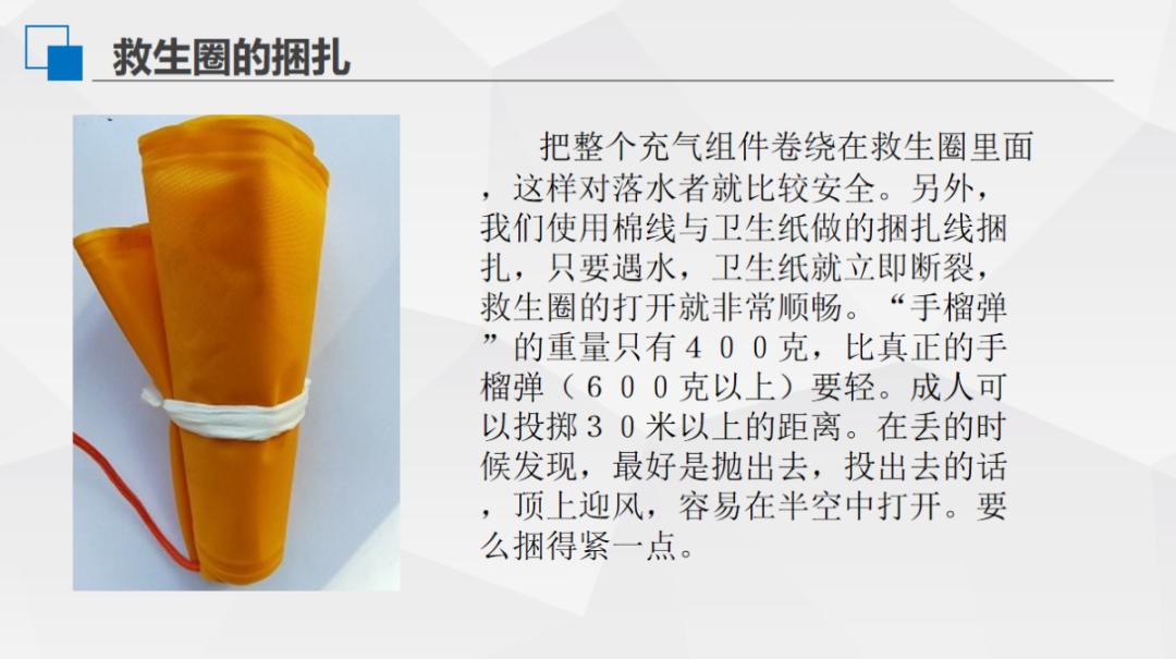 两小学生制作手榴弹式救生圈,入水自动充气