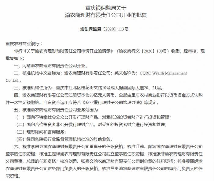 首家农商行理财子公司获准开业 李思豆任董事长