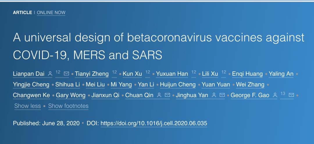 高福等学者开发通用疫苗设计,可防新冠、SARS、MERS
