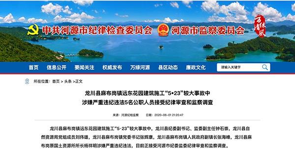 广州涉偷拍女生男子被刑拘 受害人:他常吹嘘家世显赫