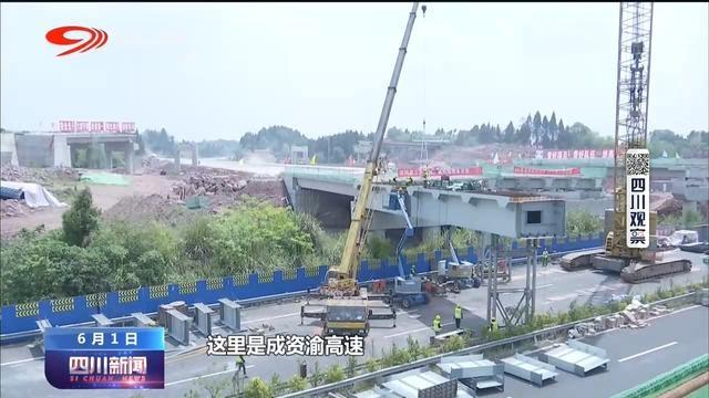 四川新闻丨成资渝高速迎两大工程节点 年底建成通车