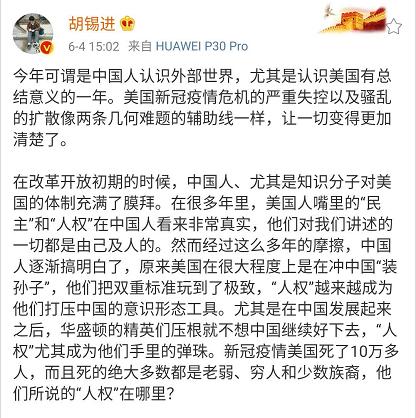 胡锡进:中国人明白美那套是装孙子后 美只能来硬的了