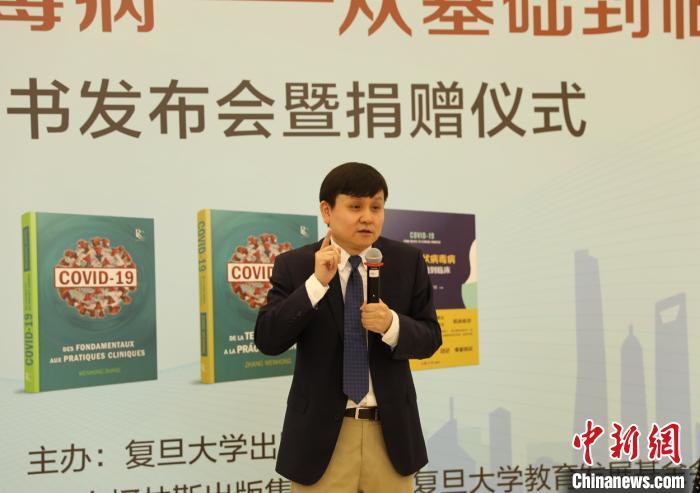张文宏及其团队授权复旦大学出版社将该书海外多语栽版权免费输出全球,毫无保留地向国际社会分享中国抗疫和救治经验。 复旦大学出版社供图