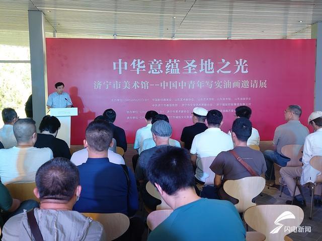 中华意蕴圣地之光——中国中青年写实油画邀请展在济宁开幕